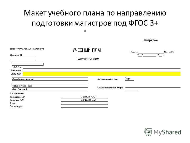 Макет учебного плана по направлению подготовки магистров под ФГОС 3+