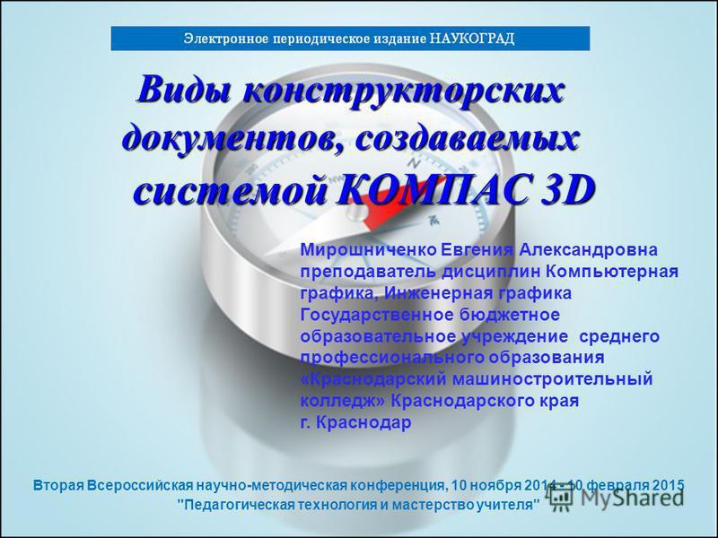 Виды конструкторских документов, создаваемых системой КОМПАС 3D Вторая Всероссийская научно-методическая конференция, 10 ноября 2014 - 10 февраля 2015