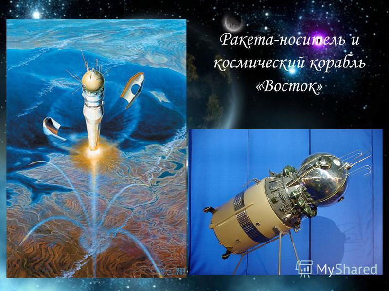Ракета-носитель и космический корабль «Восток»