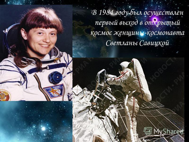 В 1984 году был осуществлен первый выход в открытый космос женщины-космонавта Светланы Савицкой