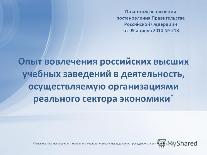 Опыт вовлечения российских высших учебных заведений в деятельность, осуществляемую организациями реального сектора экономики * *Здесь и далее использованы материалы социологического исследования, проведенного в октябре 2012 года По итогам реализации