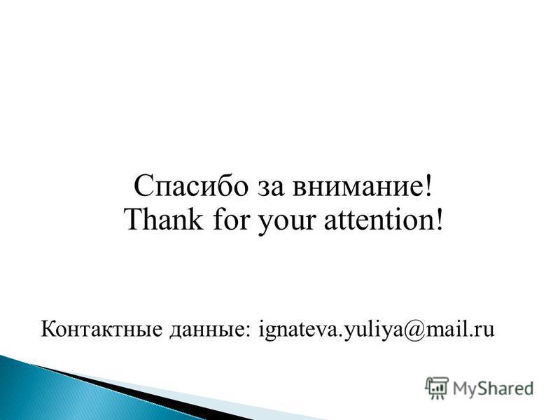Спасибо за внимание! Thank for your attention! Контактные данные: ignateva.yuliya@mail.ru