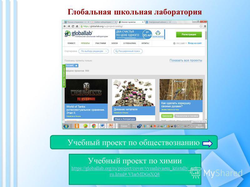 Глобальная школьная лаборатория Учебный проект по обществознанию Учебный проект по химии https://globallab.org/ru/project/cover/vyrashivaem_kristally_soli. ru.html#.VIarMDGsXQ8