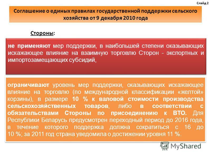 Соглашение о единых правилах государственной поддержки сельского хозяйства от 9 декабря 2010 года не применяют мер поддержки, в наибольшей степени оказывающих искажающее влияние на взаимную торговлю Сторон - экспортных и импортозамещающих субсидий, н