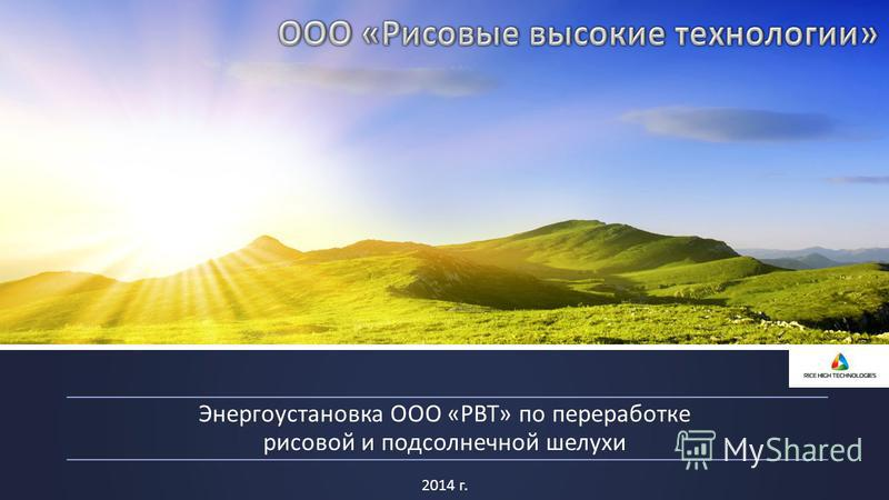 2014 г. Энергоустановка ООО «РВТ» по переработке рисовой и подсолнечной шелухи