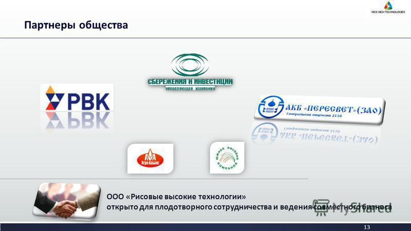 13 Партнеры общества ООО «Рисовые высокие технологии» открыто для плодотворного сотрудничества и ведения совместного бизнеса