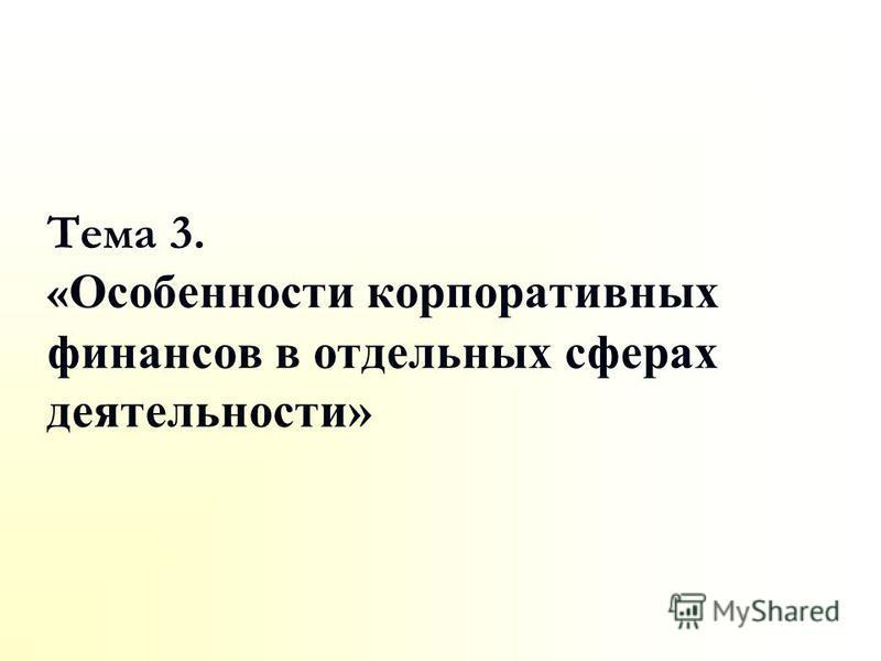 Тема 3. « Особенности корпоративных финансов в отдельных сферах деятельности»