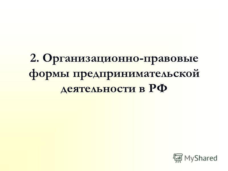 2. Организационно-правовые формы предпринимательской деятельности в РФ