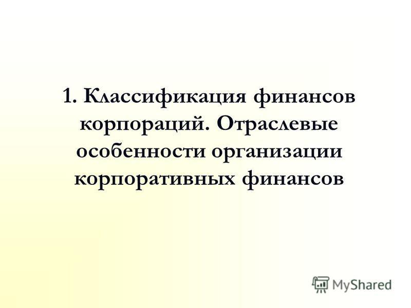1. Классификация финансов корпораций. Отраслевые особенности организации корпоративных финансов