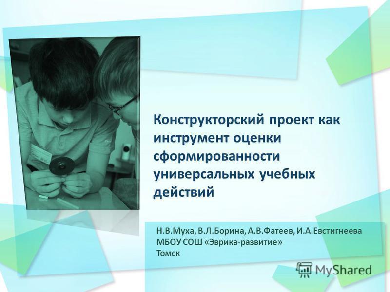 Н.В.Муха, В.Л.Борина, А.В.Фатеев, И.А.Евстигнеева МБОУ СОШ «Эврика-развитие» Томск
