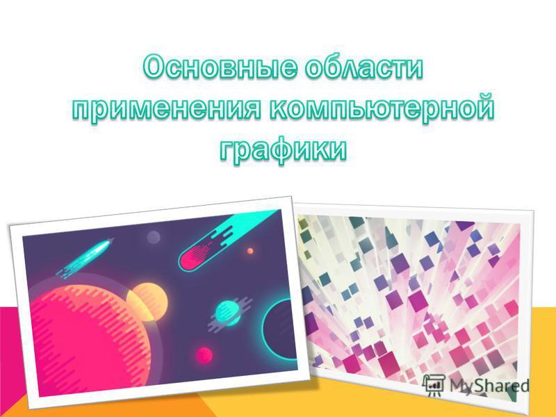 КОМПЬЮТЕРНАЯ ГРАФИКА: ЧТО ЭТО? Компьютерная графика (также машинная графика) область деятельности, в которой компьютеры используются в качестве инструмента как для синтеза (создания) изображений, так и для обработки визуальной информации, полученной