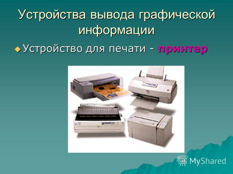 Устройства вывода графической информации Устройство для печати - принтер Устройство для печати - принтер