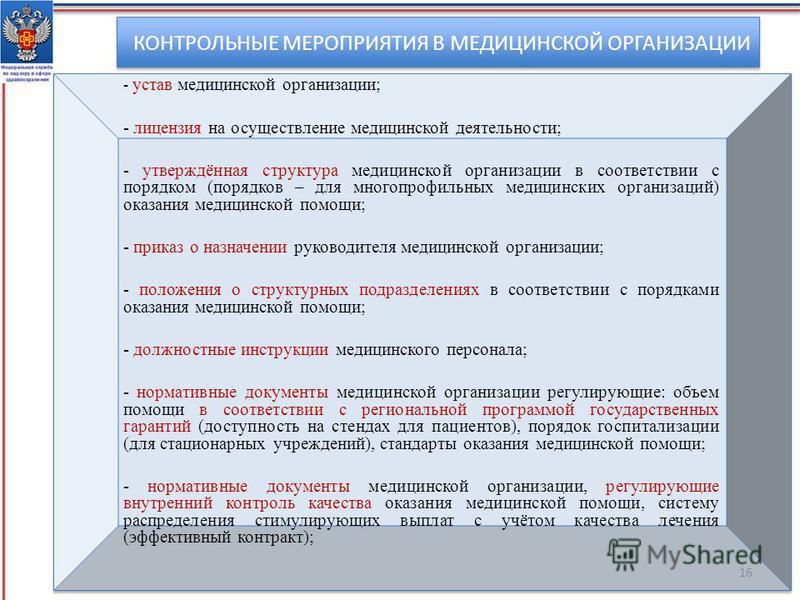 - устав медицинской организации; - лицензия на осуществление медицинской деятельности; - утверждённая структура медицинской организации в соответствии с порядком (порядков – для многопрофильных медицинских организаций) оказания медицинской помощи; -