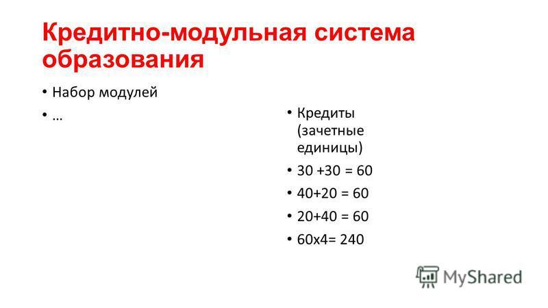 Кредитно-модульная система образования Набор модулей … Кредиты (зачетные единицы) 30 +30 = 60 40+20 = 60 20+40 = 60 60 х 4= 240