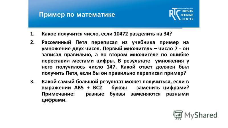 1. Какое получится число, если 10472 разделить на 34? 2. Рассеянный Петя переписал из учебника пример на умножение двух чисел. Первый множитель – число 7 - он записал правильно, а во втором множителе по ошибке переставил местами цифры. В результате у