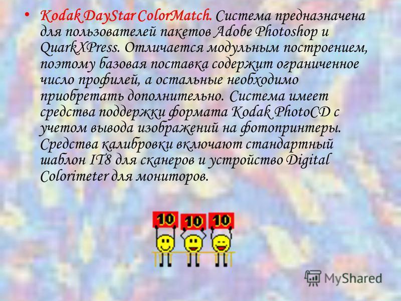 Kodak DayStar ColorMatch. Система предназначена для пользователей пакетов Adobe Photoshop и QuarkXPress. Отличается модульным построением, поэтому базовая поставка содержит ограниченное число профилей, а остальные необходимо приобретать дополнительно