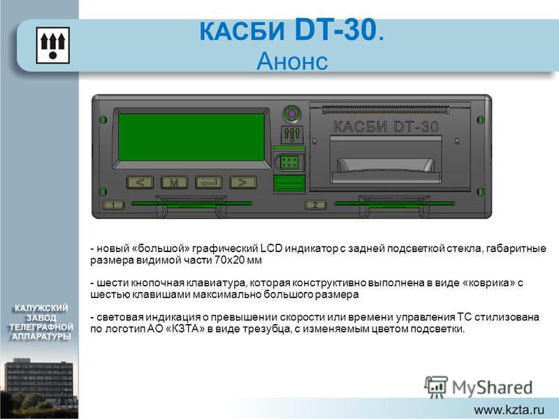 КАСБИ DT-30. Анонс - новый «большой» графический LCD индикатор с задней подсветкой стекла, габаритные размера видимой части 70 х 20 мм - шести кнопочная клавиатура, которая конструктивно выполнена в виде «коврика» с шестью клавишами максимально больш