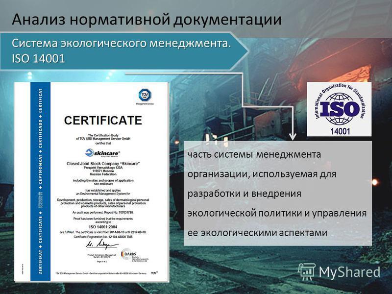 часть системы менеджмента организации, используемая для разработки и внедрения экологической политики и управления ее экологическими аспектами Анализ нормативной документации Система экологического менеджмента. ISO 14001