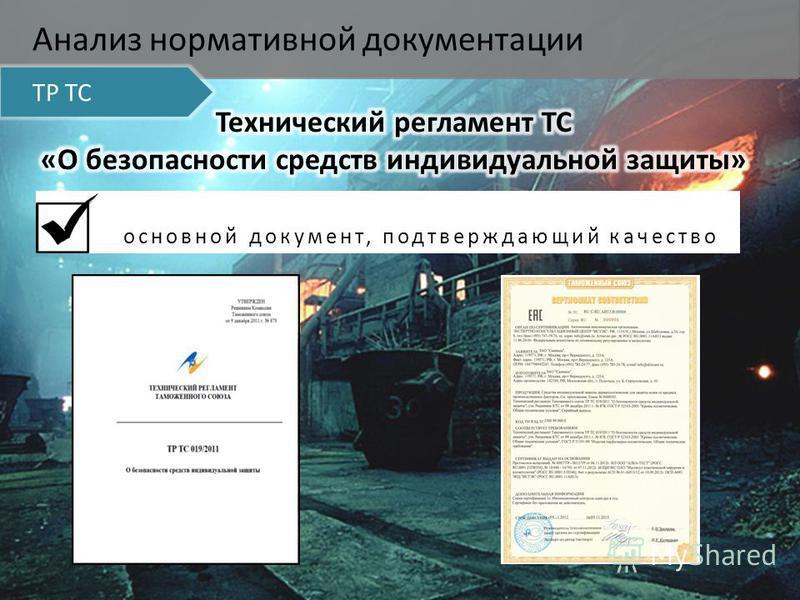Анализ нормативной документации основной документ, подтверждающий качество ТР ТС
