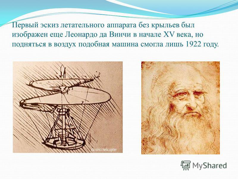 Первый эскиз летательного аппарата без крыльев был изображен еще Леонардо да Винчи в начале XV века, но подняться в воздух подобная машина смогла лишь 1922 году.