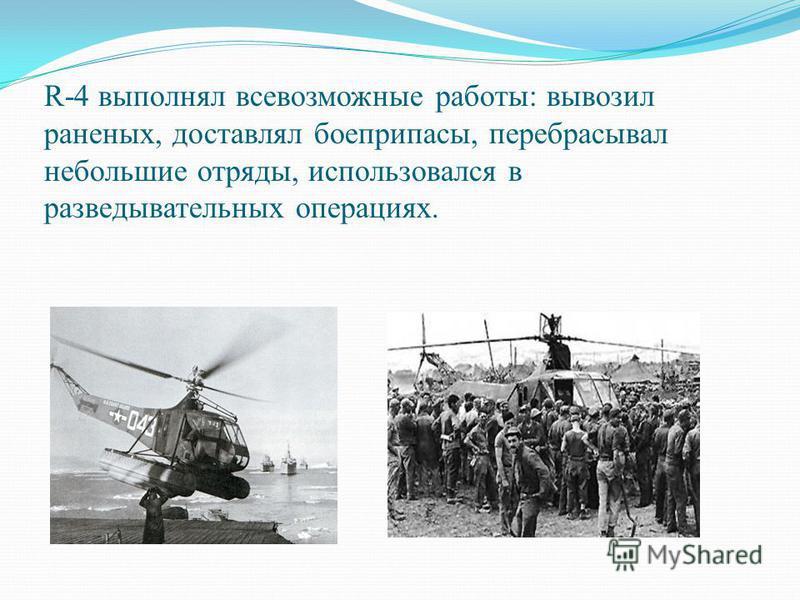 R-4 выполнял всевозможные работы: вывозил раненых, доставлял боеприпасы, перебрасывал небольшие отряды, использовался в разведывательных операциях.