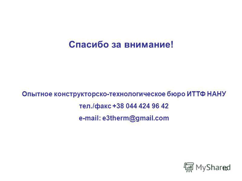 10 Спасибо за внимание! Опытное конструкторско-технологическое бюро ИТТФ НАНУ тел./факс +38 044 424 96 42 e-mail: e3therm@gmail.com