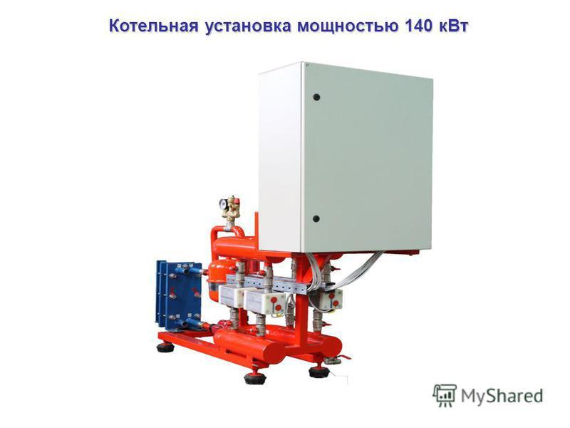 Котельная установка мощностью 140 к Вт