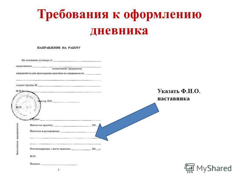 Требования к оформлению дневника Указать Ф.И.О. наставника