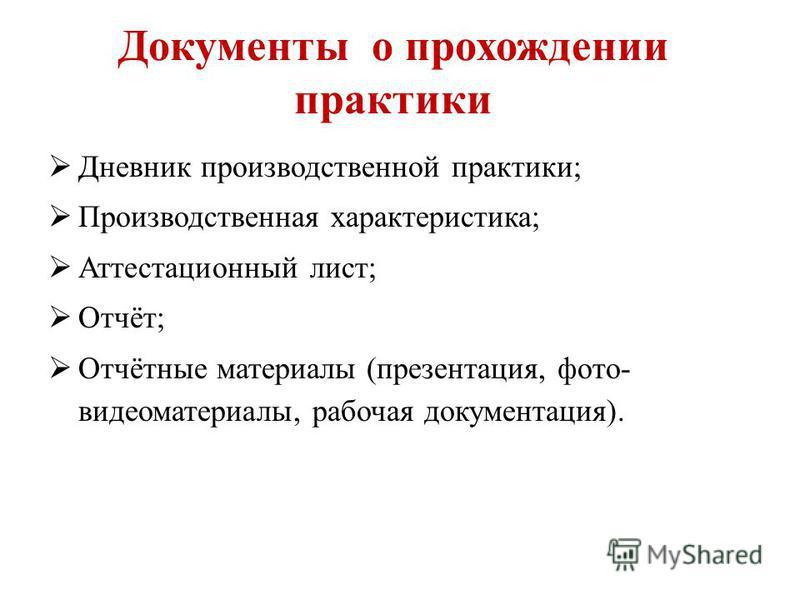Презентация на тему Установочная конференция производственной  7 Документы