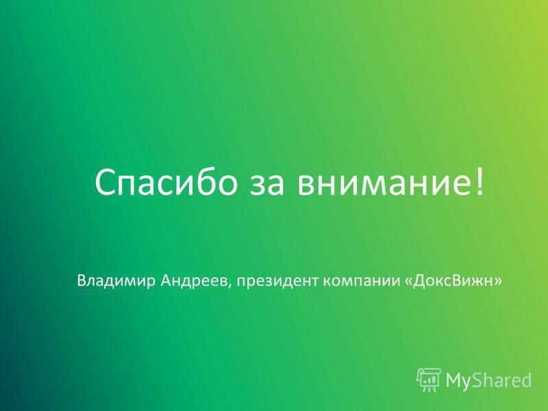 Спасибо за внимание! Владимир Андреев, президент компании «Докс Вижн»