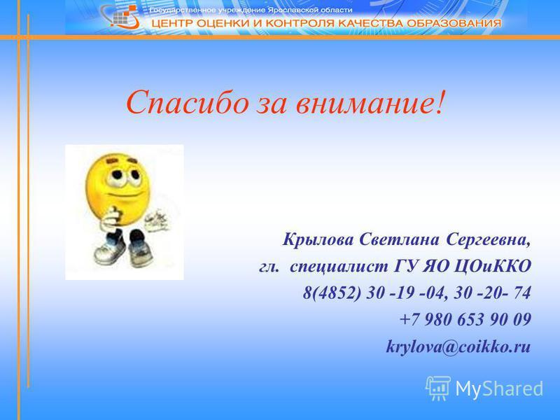 Спасибо за внимание! Крылова Светлана Сергеевна, гл. специалист ГУ ЯО ЦОиККО 8(4852) 30 -19 -04, 30 -20- 74 +7 980 653 90 09 krylova@coikko.ru