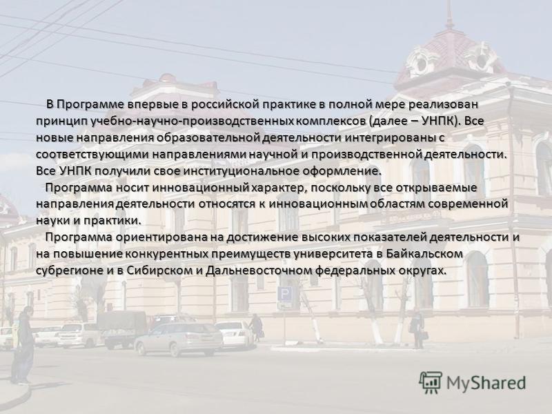 В Программе впервые в российской практике в полной мере реализован принцип учебно-научно-производственных комплексов (далее – УНПК). Все новые направления образовательной деятельности интегрированы с соответствующими направлениями научной и производс