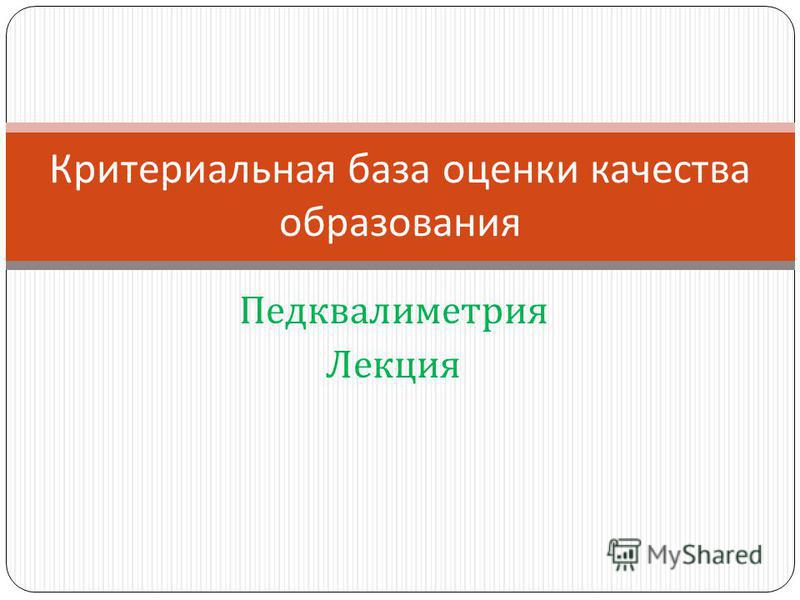 Педквалиметрия Лекция Критериальная база оценки качества образования