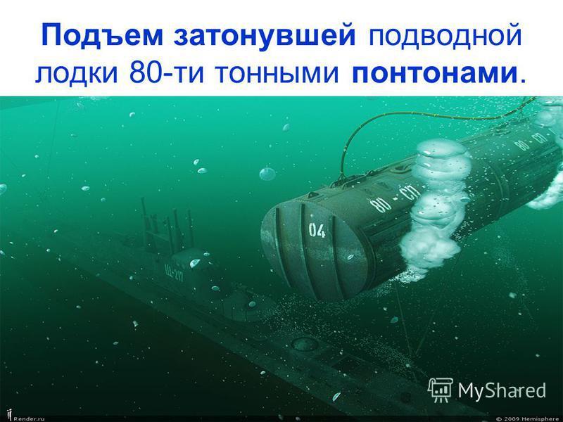 фильмы о затонувших подводных лодках видео