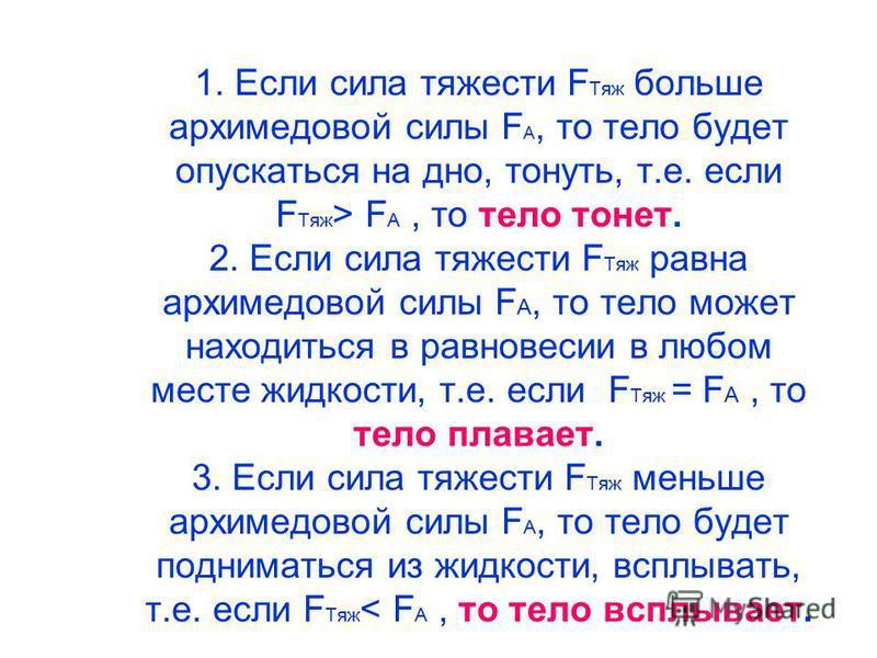 1. 1. Если сила тяжести F Тяж больше архимедовой силы F А, то тело будет опускаться на дно, тонуть, т.е. если F Тяж > F А, то тело тонет. 2. Если сила тяжести F Тяж равна архимедовой силы F А, то тело может находиться в равновесии в любом месте жидко
