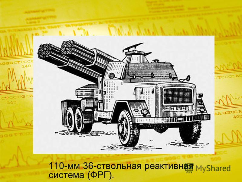 110-мм 36-ствольная реактивная система (ФРГ).