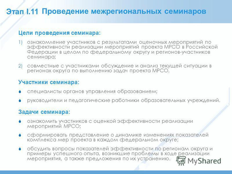 Цели проведения семинара: 1) ознакомление участников с результатами оценочных мероприятий по эффективности реализации мероприятий проекта МРСО в Российской Федерации в целом по федеральному округу и регионов-участников семинара; 2) совместные с участ