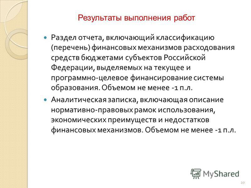20 Раздел отчета, включающий классификацию ( перечень ) финансовых механизмов расходования средств бюджетами субъектов Российской Федерации, выделяемых на текущее и программно - целевое финансирование системы образования. Объемом не менее -1 п. л. Ан