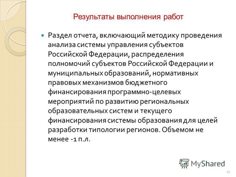 22 Раздел отчета, включающий методику проведения анализа системы управления субъектов Российской Федерации, распределения полномочий субъектов Российской Федерации и муниципальных образований, нормативных правовых механизмов бюджетного финансирования
