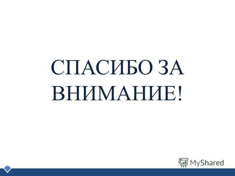 LOGO СПАСИБО ЗА ВНИМАНИЕ!