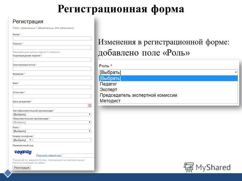 LOGO Регистрационная форма Изменения в регистрационной форме: добавлено поле «Роль»