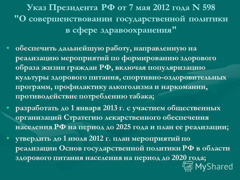 Указ Президента РФ от 7 мая 2012 года N 598