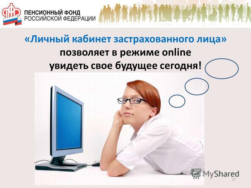 «Личный кабинет застрахованного лица» позволяет в режиме online увидеть свое будущее сегодня! 17