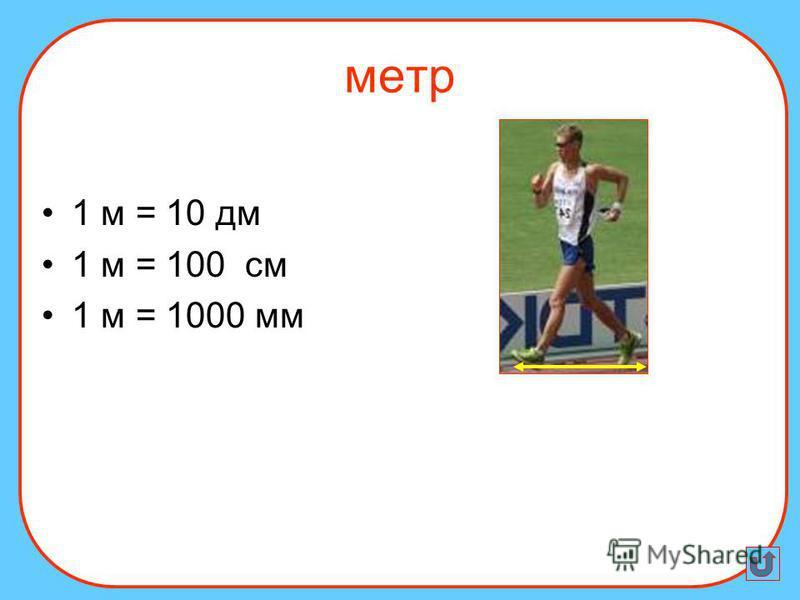 1 м = 10 дм 1 м = 100 см 1 м = 1000 мм метр