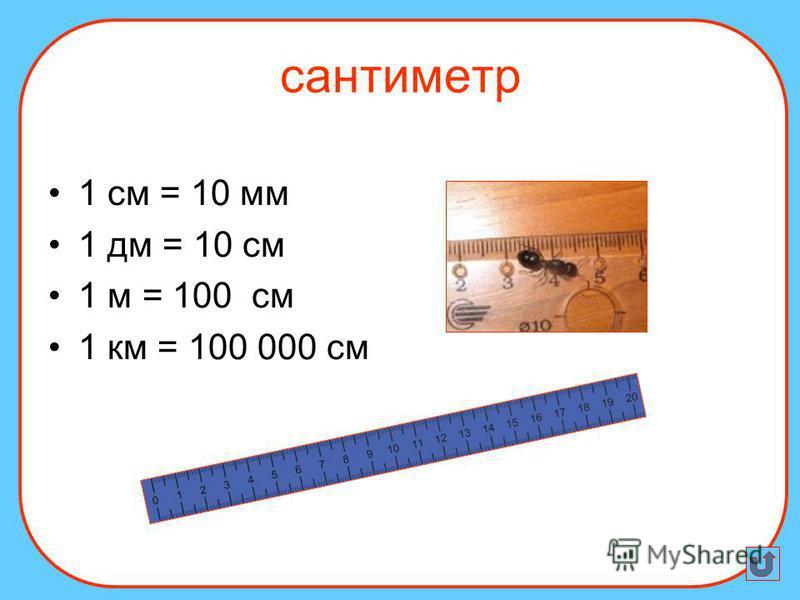 1 см = 10 мм 1 дм = 10 см 1 м = 100 см 1 км = 100 000 см сантиметр