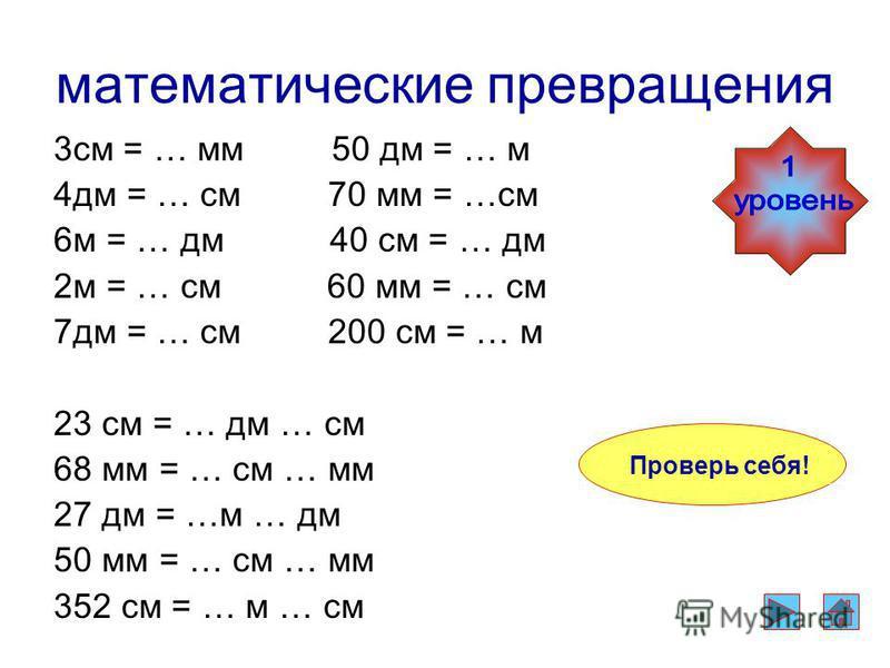 3 см = 30 мм 50 дм = 5 м 4 дм = 40 см 70 мм = 7 см 6 м = 60 дм 40 см = 4 дм 2 м = 200 см 60 мм = 6 см 7 дм = 70 см 200 см = 2 м 23 см = 2 дм 3 см 68 мм = 6 см 8 мм 27 дм = 2 м 7 дм 50 мм = 5 см 0 мм 352 см = 3 м 52 см математические превращения 3 см