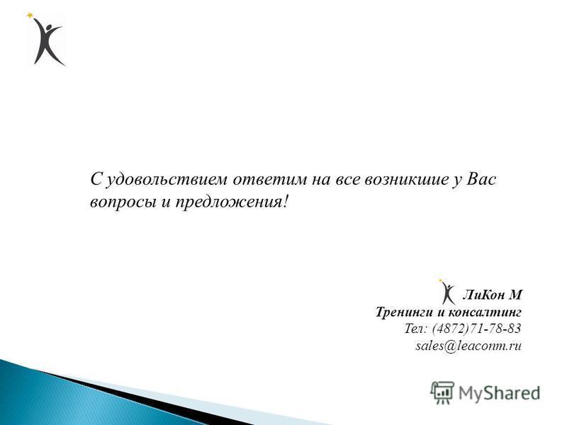 С удовольствием ответим на все возникшие у Вас вопросы и предложения! Ли Кон М Тренинги и консалтинг Тел: (4872)71-78-83 sales@leaconm.ru
