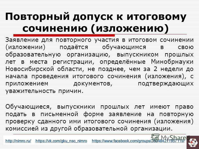 Повторный допуск к итоговому сочинению (изложению) Заявление для повторного участия в итоговом сочинении (изложении) подаётся обучающимся в свою образовательную организацию, выпускником прошлых лет в места регистрации, определённые Минобрнауки Новоси