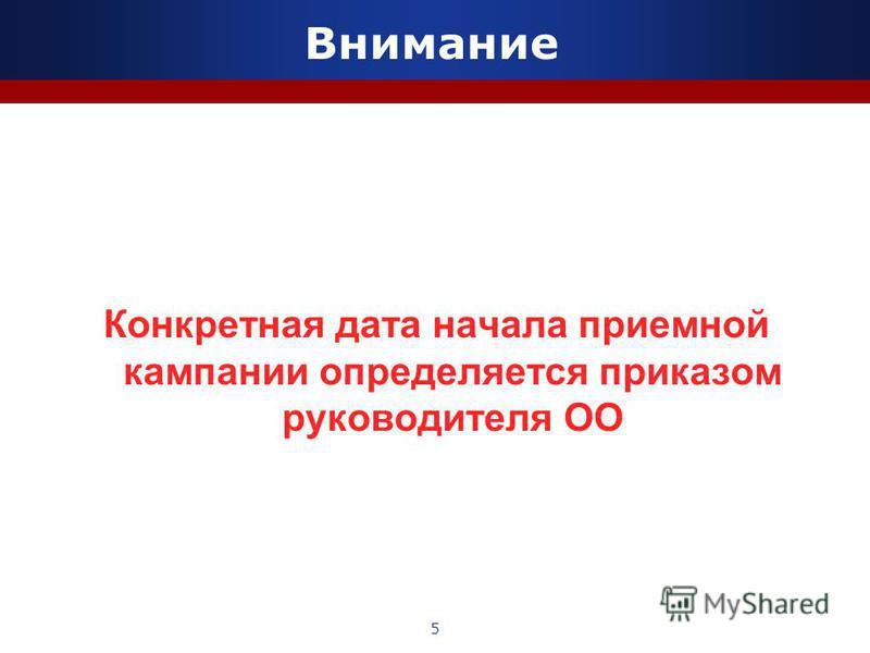 Внимание Конкретная дата начала приемной кампании определяется приказом руководителя ОО 5