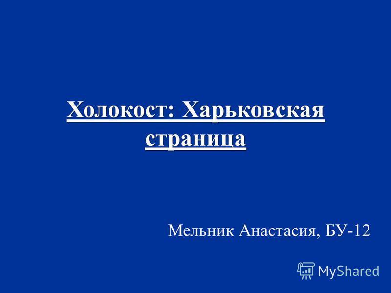 Холокост: Харьковская страница Мельник Анастасия, БУ-12